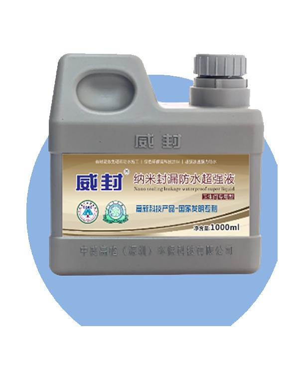 威封纳米封漏防水超强液(卫生间专用型)